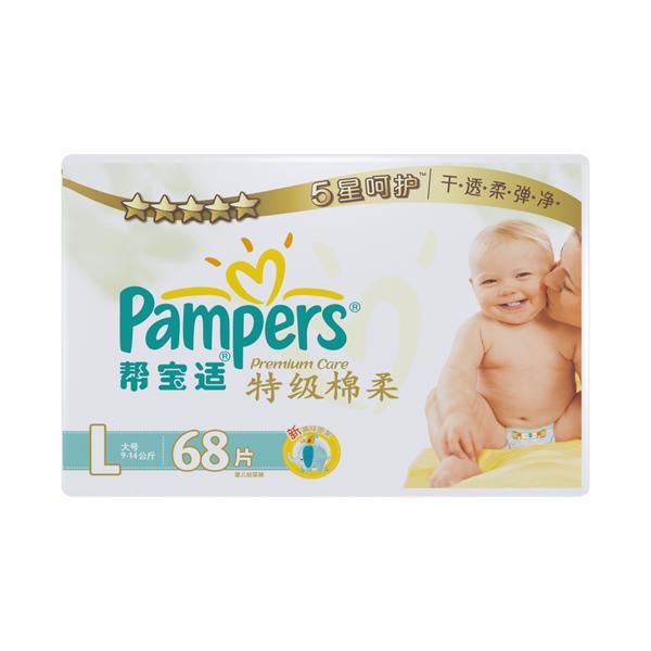 Pampers帮宝适特级棉柔婴儿纸尿裤超大包装L大码68片适合9至14kg