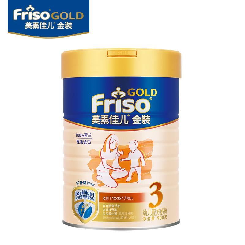 Friso美素佳儿金装幼儿配方奶粉3段900g听