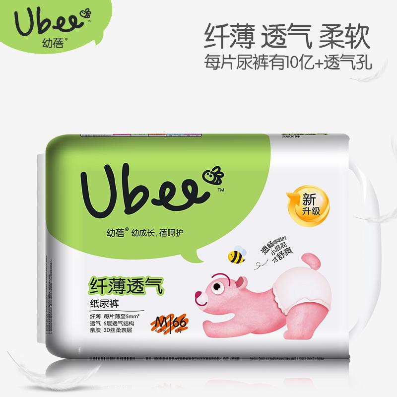 幼蓓(纸防尿)婴儿纸尿裤纤薄透气系列M66片