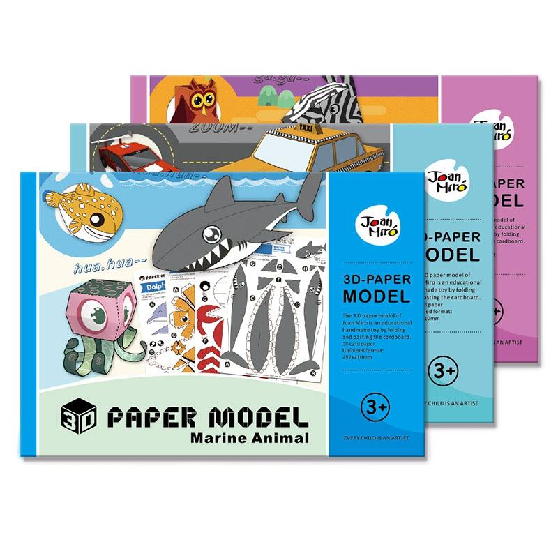 美乐 JoanMiro 儿童手工益智玩具 立体折纸 3D纸膜馆套装(海洋、汽车、动物)
