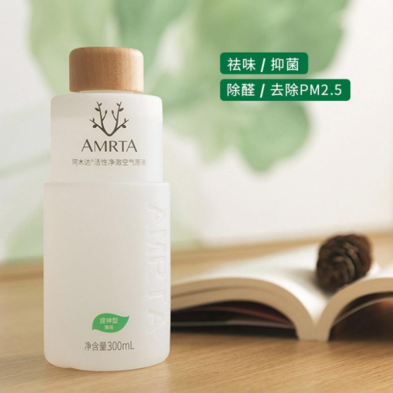 阿木达活性净澈空气原液补充液(提神型)