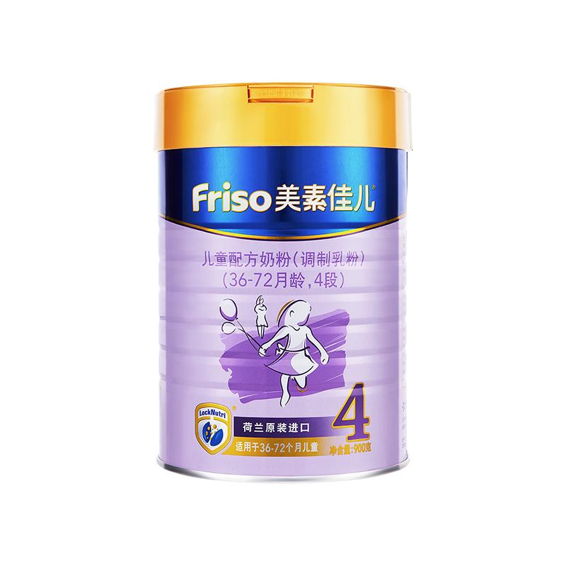 Friso美素佳儿儿童配方奶粉4段36-72个月调制乳粉900g桶