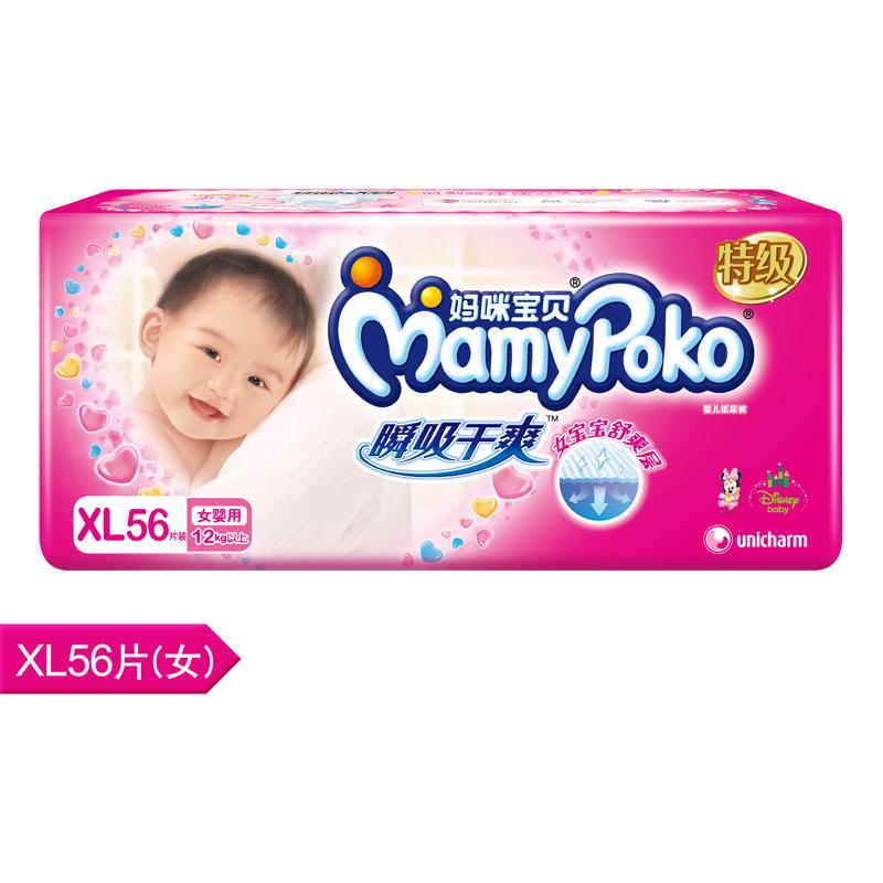 妈咪宝贝瞬吸干爽纸尿裤尿不湿XL56片女