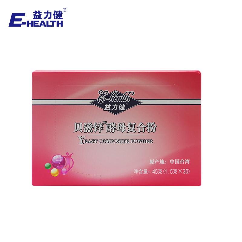 益力健贝滋锌酵母复合粉 (台湾进口)0.8g*30袋/盒