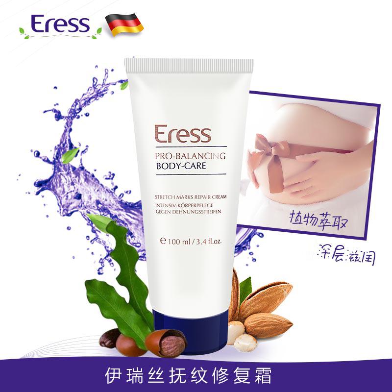 伊瑞丝Eress德国进口抚纹修复霜100ml/瓶孕产妇妈妈系列