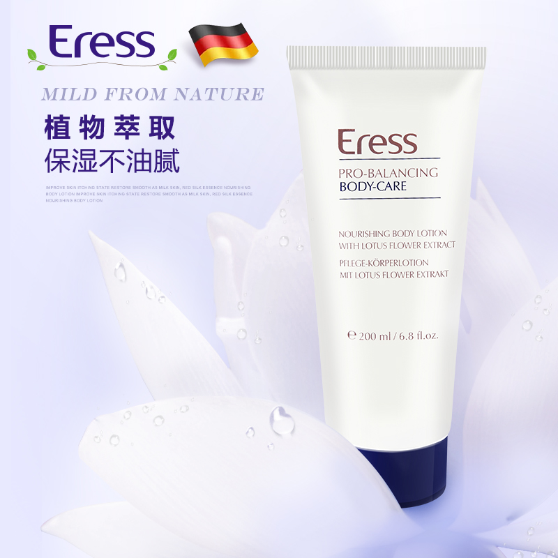 伊瑞丝Eress德国进口精华滋养润体乳200ml/瓶孕产妇妈妈系列