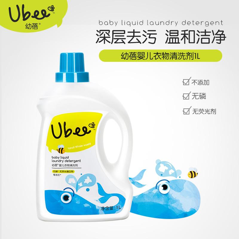 幼蓓Ubee婴儿衣物清洗剂瓶装1L温和健康洁净去污