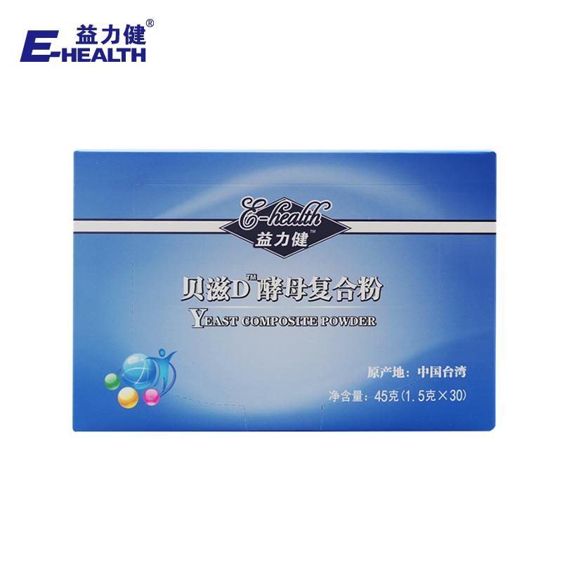 益力健贝滋D酵母复合粉(台湾进口)1.5g*30袋盒