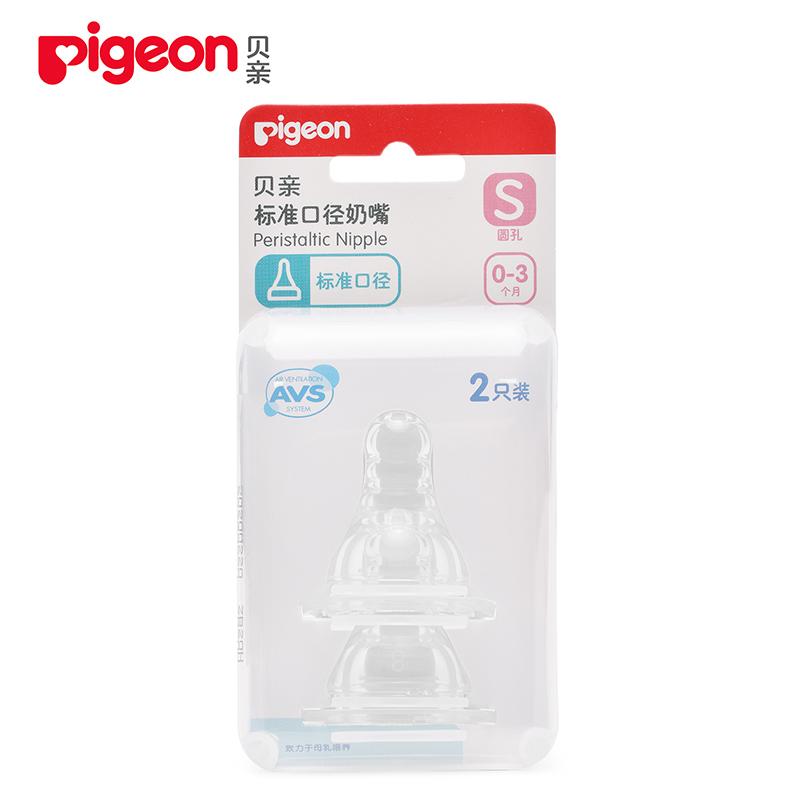 贝亲Pigeon标准口径奶嘴S号2支装硅胶母乳实感0至3月