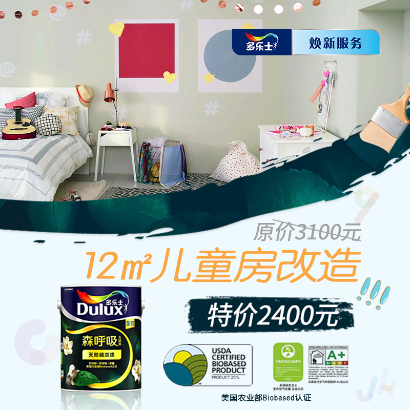 多乐士(Dulux)森呼吸天然植本漆5L/12�O儿童房焕新 适合年龄0+