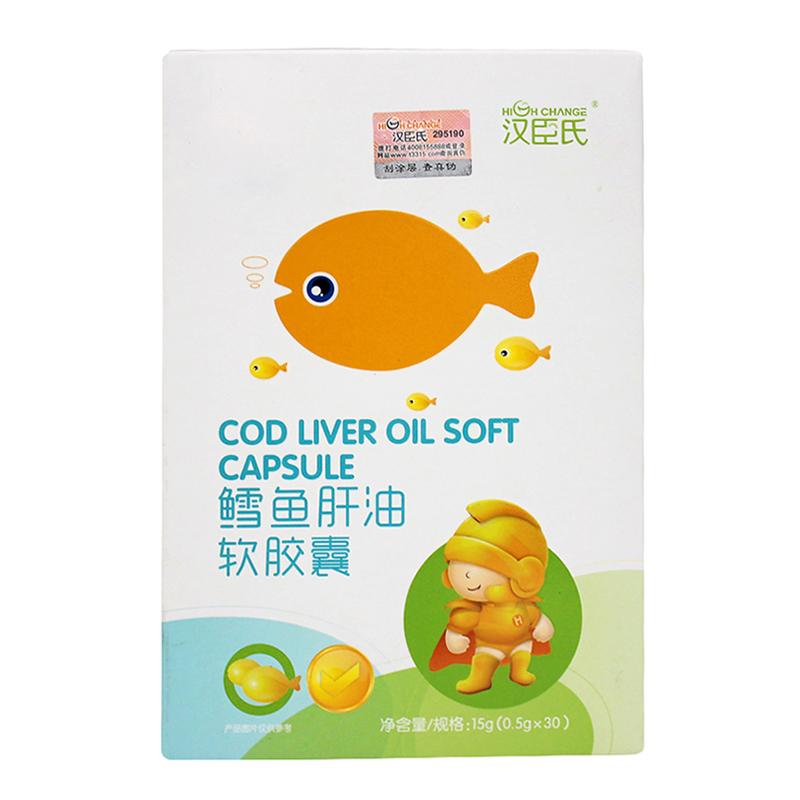 汉臣氏-鳕鱼肝油软胶囊(0岁以上)15g/盒