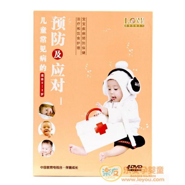 儿童常见病的预防及应对1(4DVD)