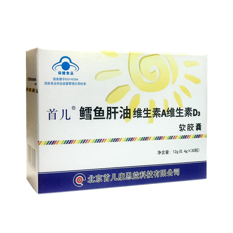 首儿鳕鱼肝油维生素A维生素D3软胶囊12g/盒