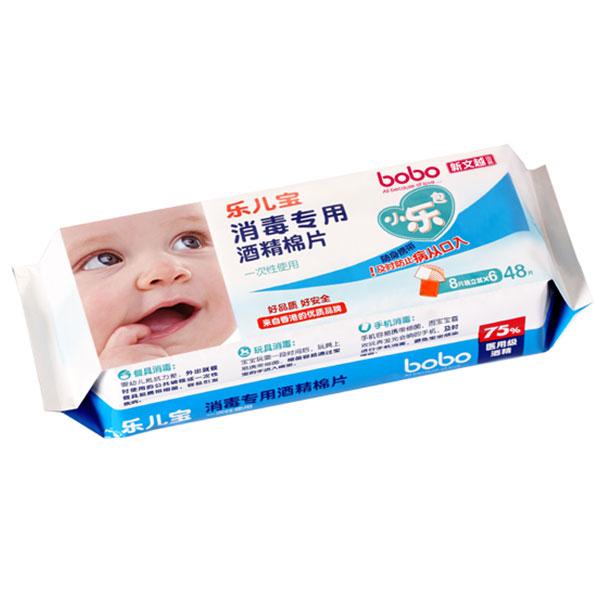 乐儿宝BOBO消毒专用酒精棉片48片