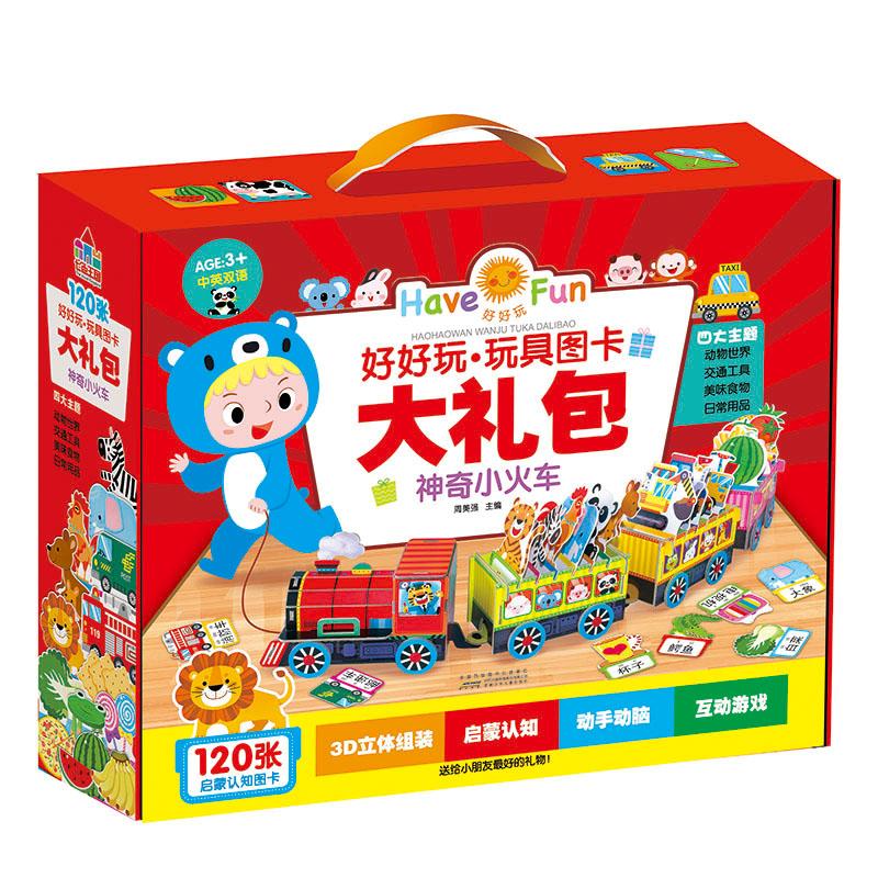 好好玩玩具图卡大礼包 小火车