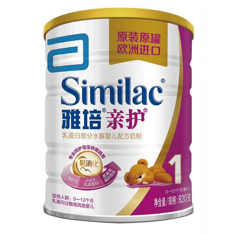 Abbott雅培金装亲护1段乳蛋白部分水解婴儿配方奶粉820g西班牙进口