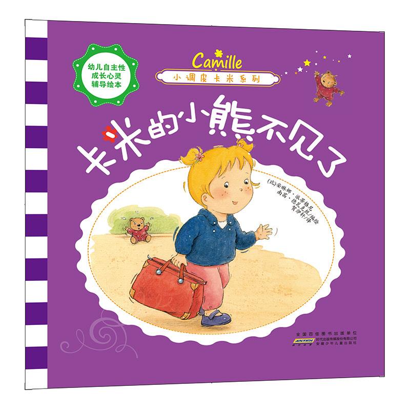 幼儿自主性成长心灵辅导绘本・卡米的小熊不见了