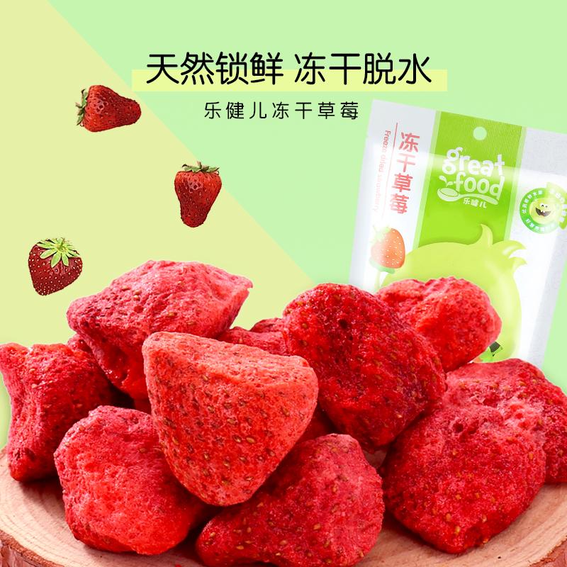 乐健儿GreatFood冻干草莓20g/袋
