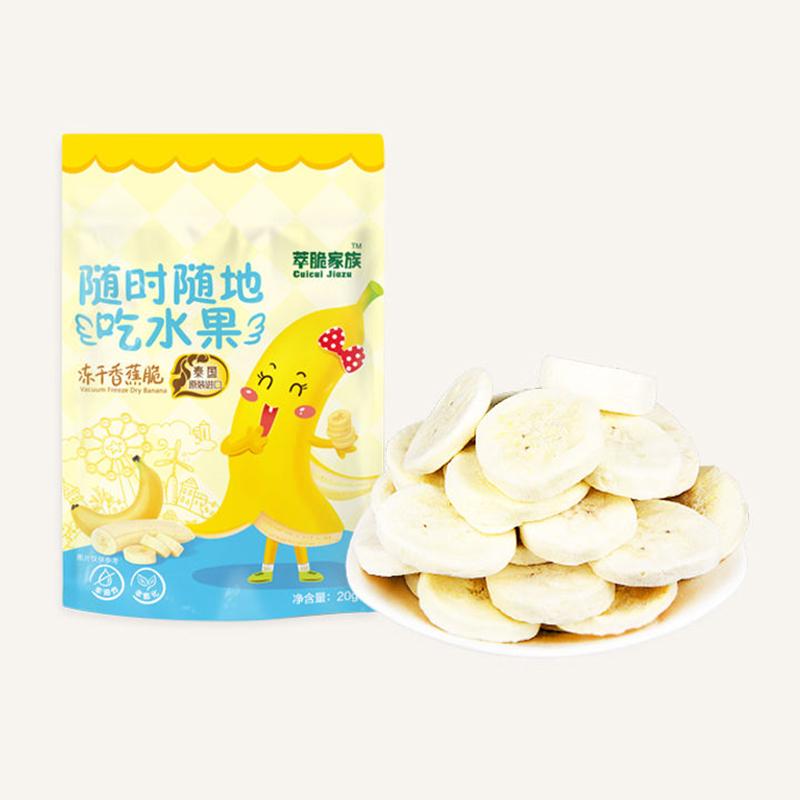 萃脆家族冻干香蕉脆20g/袋