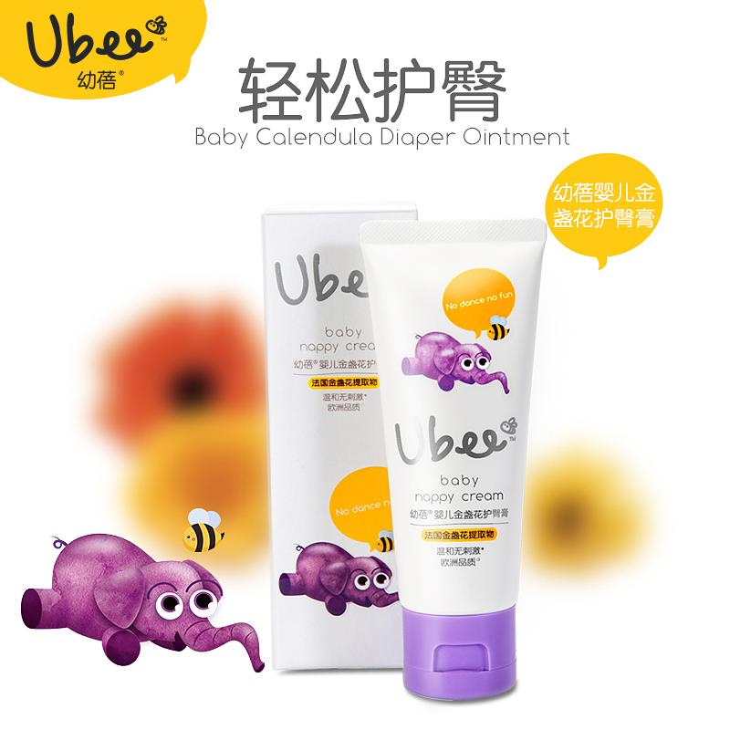 幼蓓Ubee婴儿金盏花护臀膏35g/支提取法国金盏花细腻温和符合欧盟/中国双标