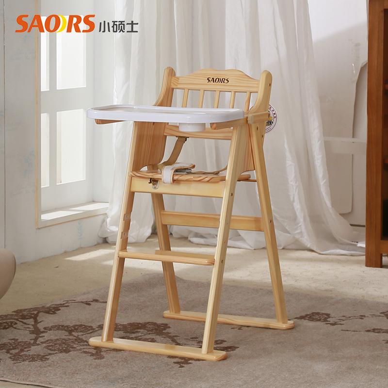 小硕士新西兰松全实木折叠餐椅踏脚板可调节带餐杯