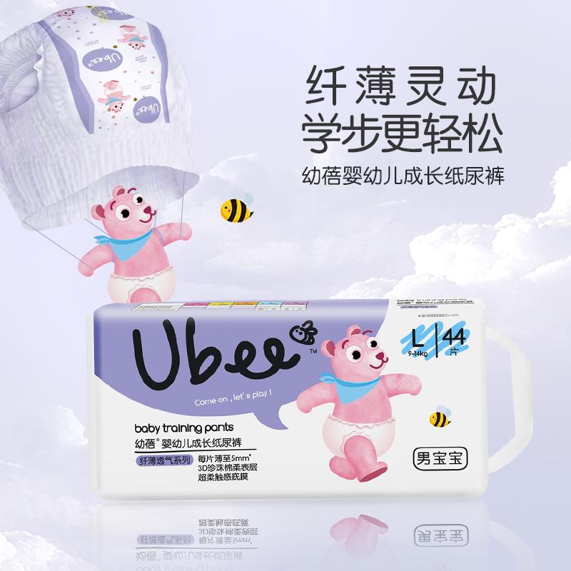 幼蓓(纸防尿)婴幼儿成长纸尿裤纤薄透气系列男宝L码(9-14kg)44片/包