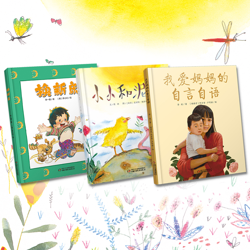 中少出版社《换 新 床》、《我爱妈妈的自言自语》、《小小和泥泥》3-7岁情感系列 亲子共读绘本