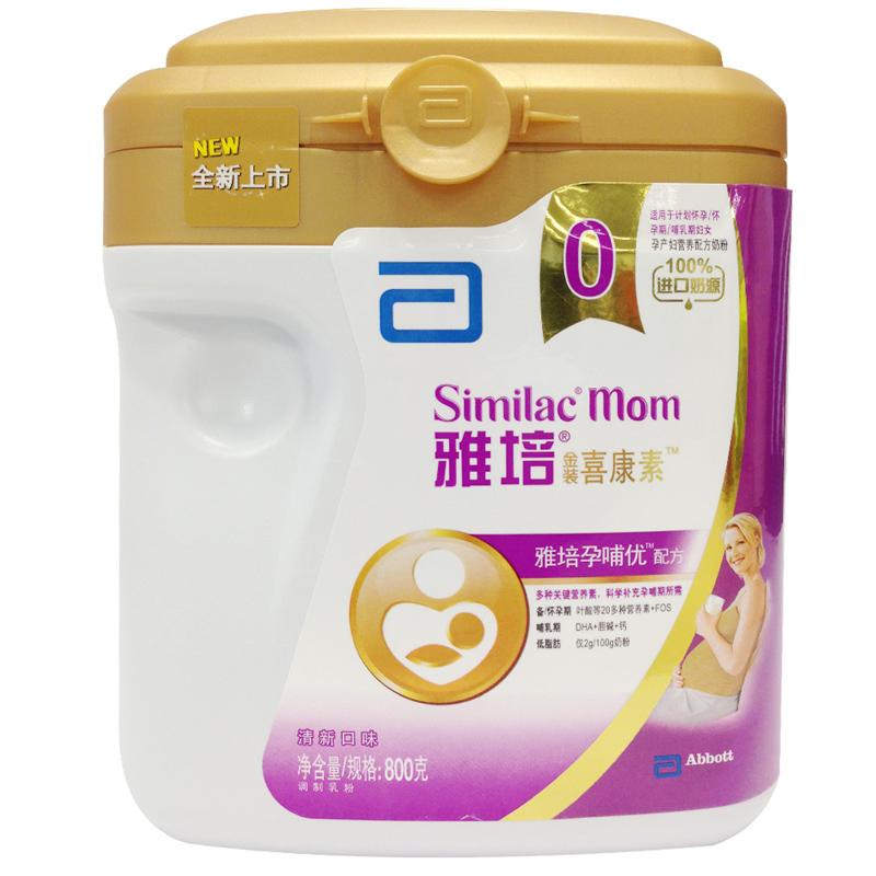 Abbott雅培金装智护妈妈喜康素孕产妇营养配方奶粉800g新加坡进口