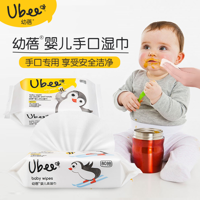 幼蓓Ubee婴儿手口湿巾80片/包温和不刺激不添加酒精香精符合欧盟标准