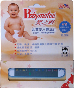 婴之侣15秒前额测温计无水银不破碎可弯曲官方正品