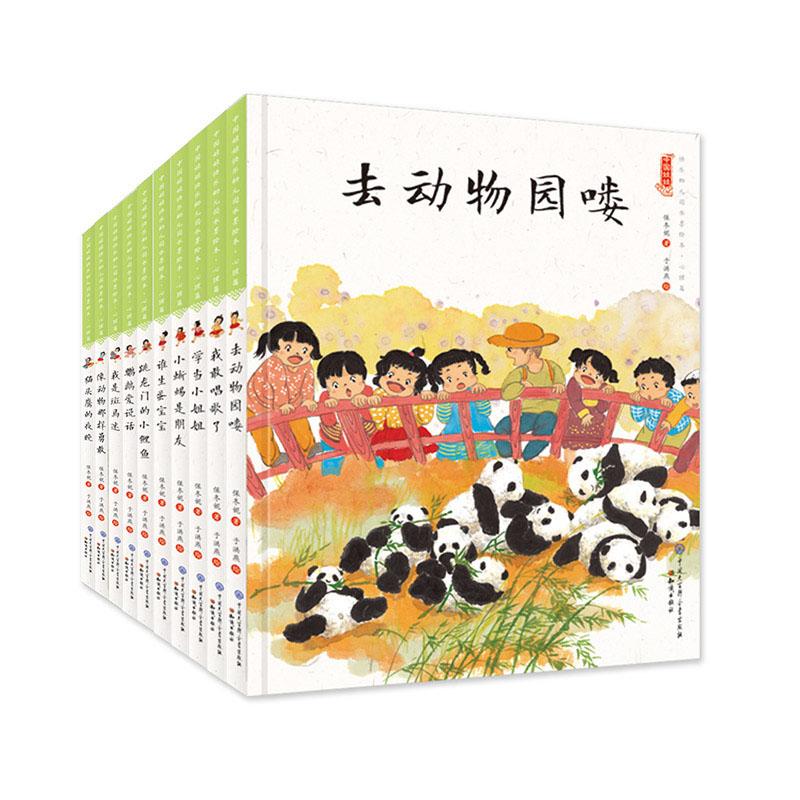娃娃快乐幼儿园水墨绘本・心理篇(10册)