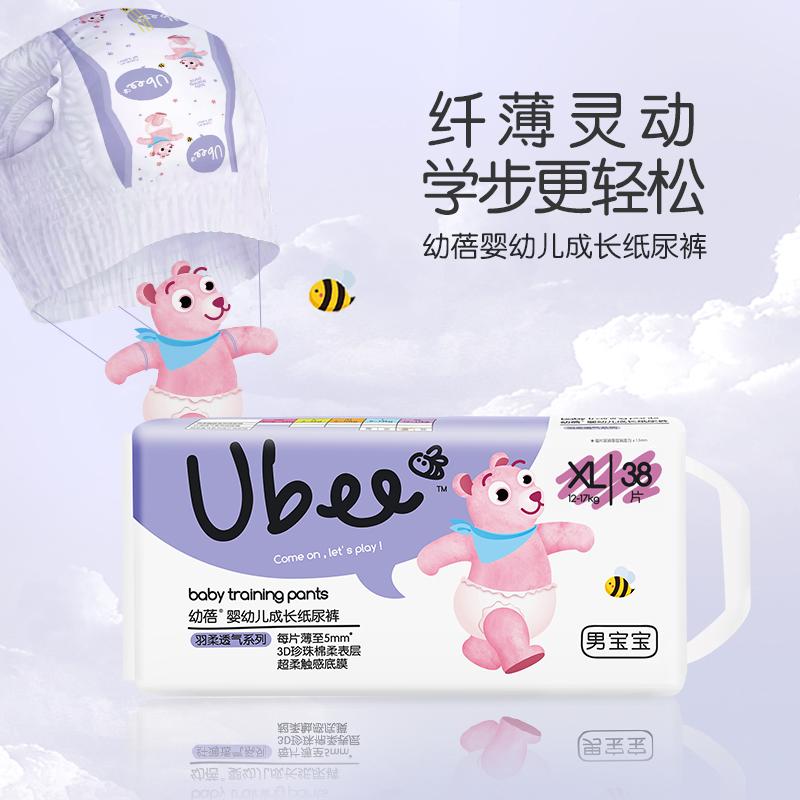 幼蓓(纸防尿)婴幼儿成长纸尿裤纤薄透气系列男宝XL码(12-17kg)38片/包