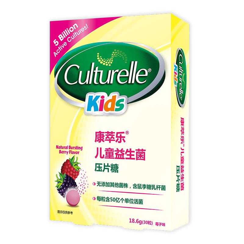康萃乐儿童益生菌压片糖18.6g/盒