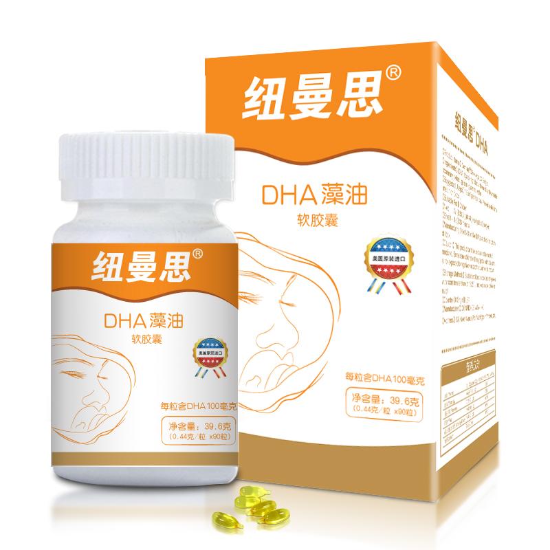 纽曼思美国进口DHA藻油软胶囊(儿童90粒)40g盒