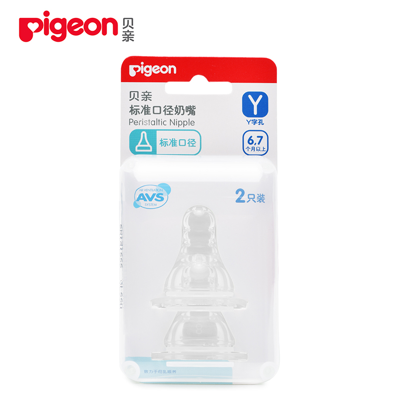 贝亲Pigeon标准口径奶嘴Y型2支装硅胶母乳实感6个月以上
