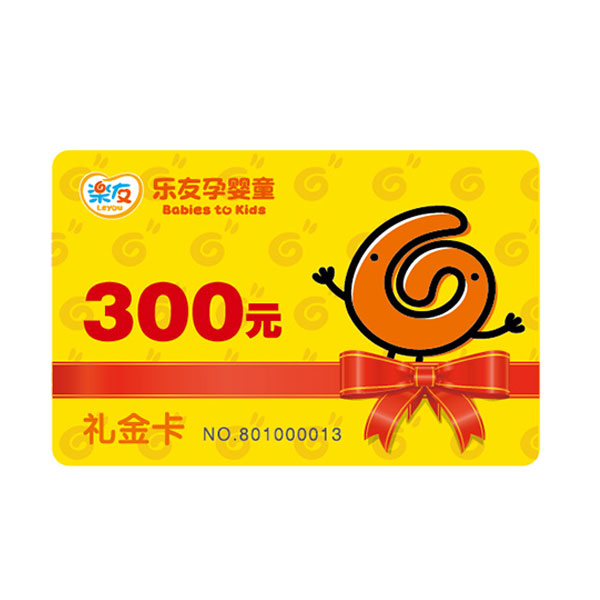 乐友礼金卡--礼金卡300元(3年有效期)
