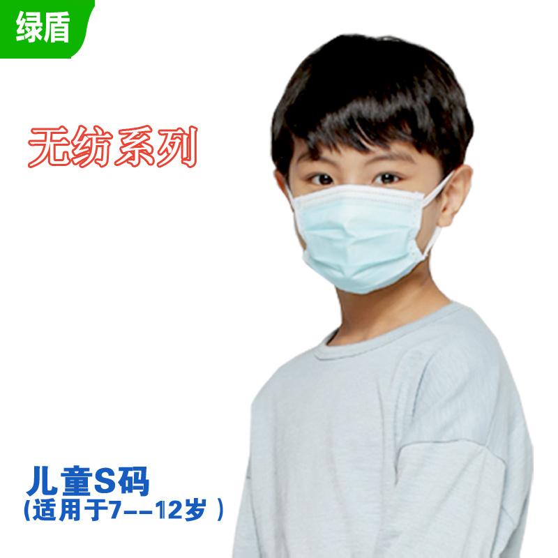 绿盾儿童一次性口罩5片装男女童7-12岁颜色随机防PM2.5防雾霾无纺布春夏防尘透气