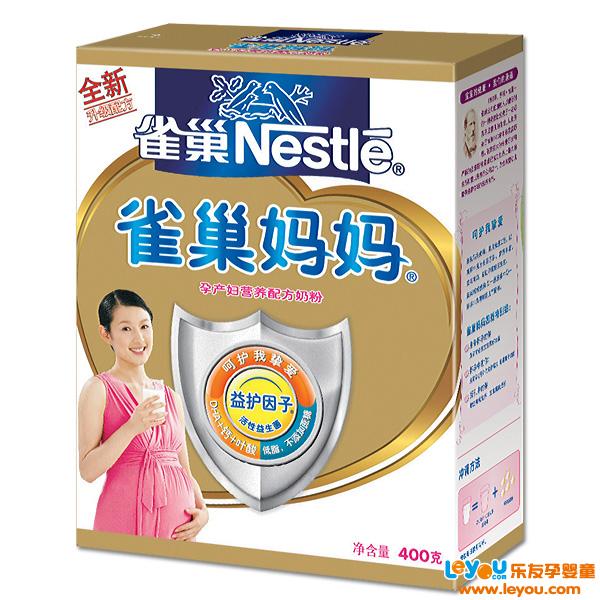 Nestle雀巢妈妈奶粉孕妇产妇营养配方400g盒装