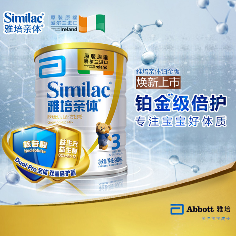 雅培欧亲亲体幼儿配方奶粉3段(1-3岁)900g/桶