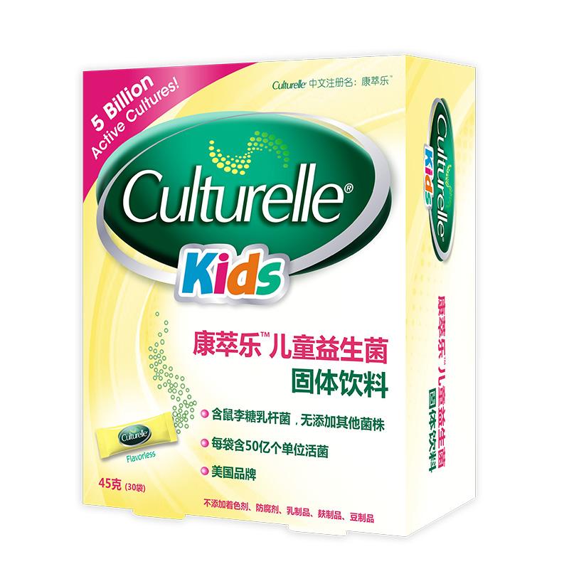 康萃乐--儿童益生菌固体饮料45g*2/盒