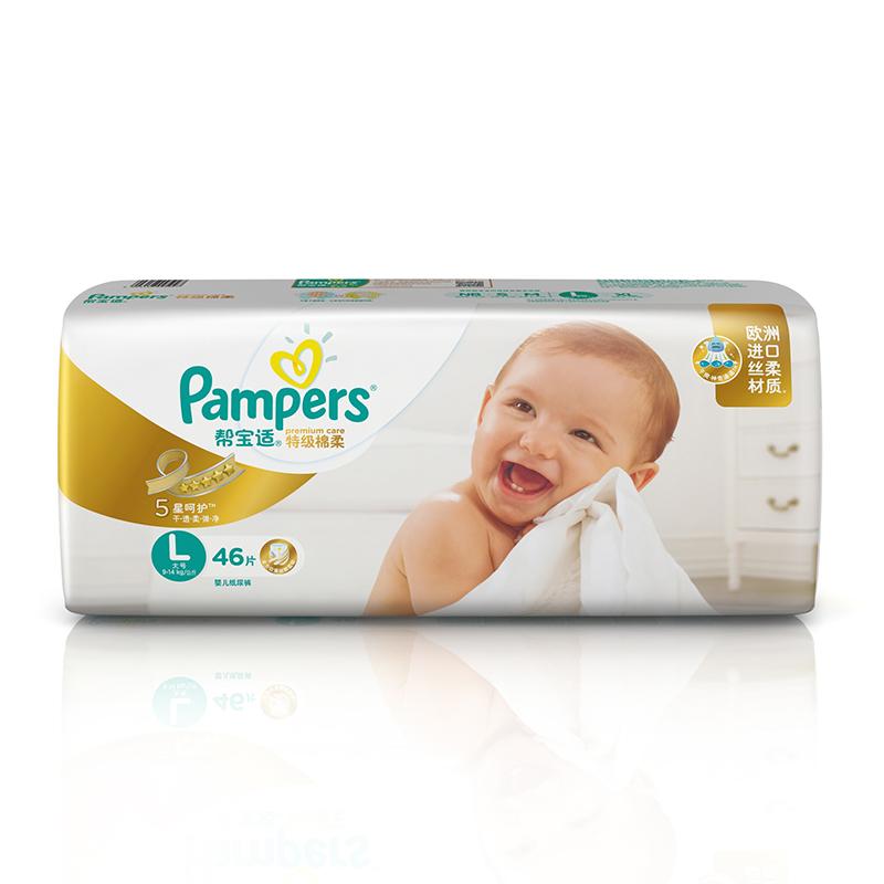 帮宝适特级棉柔婴儿纸尿裤大号L46片(9-14kg)