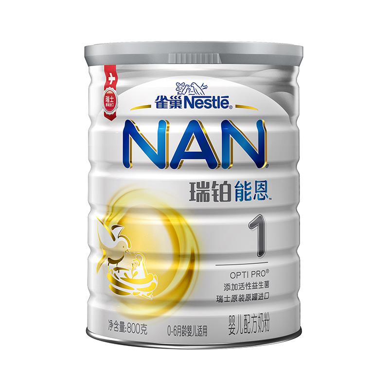 雀巢瑞铂能恩婴儿奶粉(0-6个月)800g桶