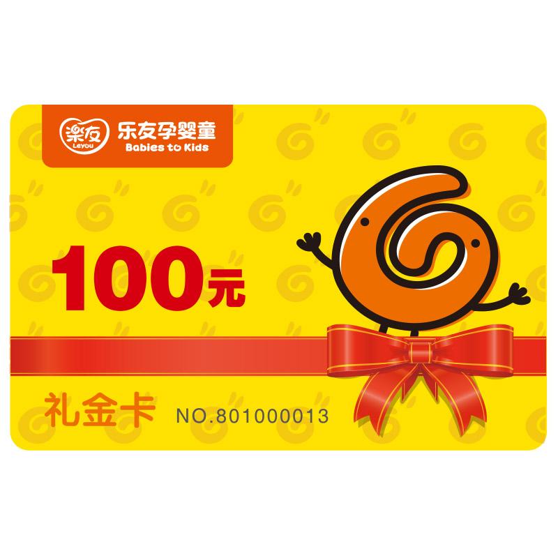 乐友礼金卡--礼金卡100元(3年有效期)