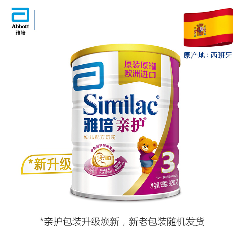 原装原罐进口雅培亲护奶粉3段 12-36个月 易消化 小分子蛋白