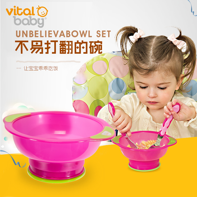 韦特儿Vital强力吸盘防滑碗粉色