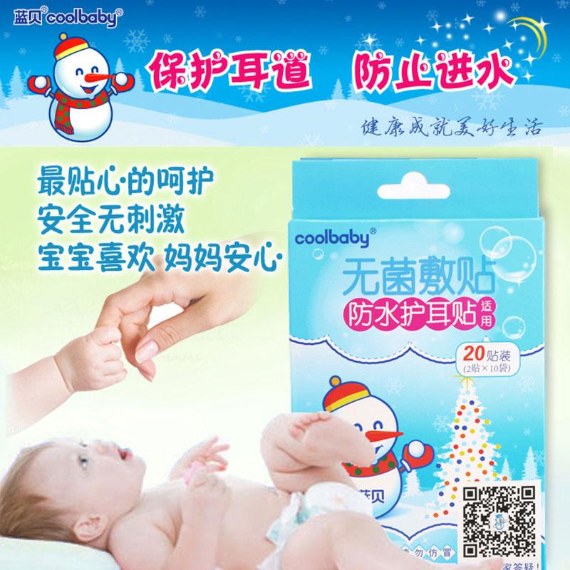 Coolbaby护耳贴20贴婴幼儿游泳护耳贴