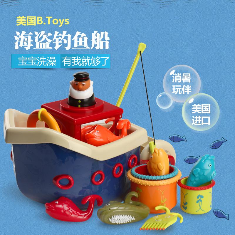 B.Toys比乐海盗船洗澡玩具套装 钓鱼亲子互动 感官训练