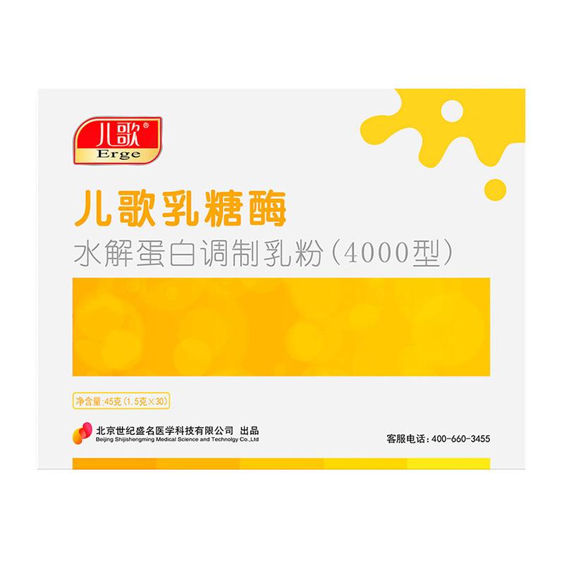 儿歌(L)乳糖酶水解蛋白调制乳粉(4000型)