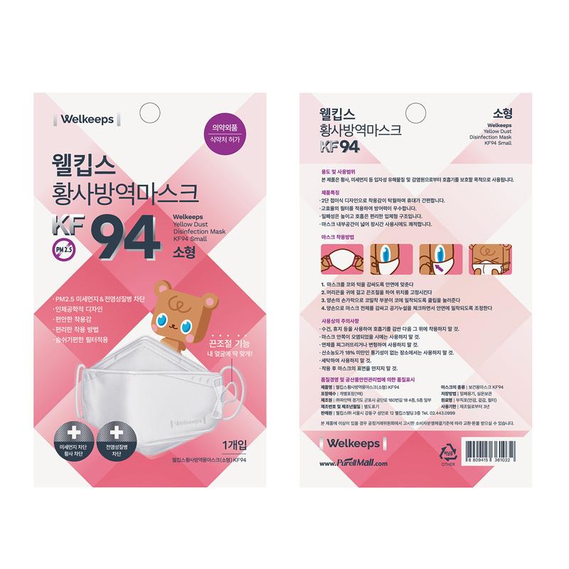 【乐海淘】韩国卫可舒welkeepsKF94防雾霾易呼吸儿童口罩(重度)5片香港直邮