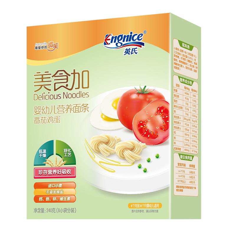 英氏Engnice美食加番茄鸡蛋婴幼儿营养面条240克/盒(30克×8袋)
